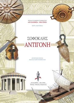 an analysis of gender issues in antigone by sophocles The play is an adaptation of antigone by sophocles  why did you choose  antigone in order to raise the issue of gender inequality  this belief i have is  strongly portrayed in the play through ismene's role, delivered by.