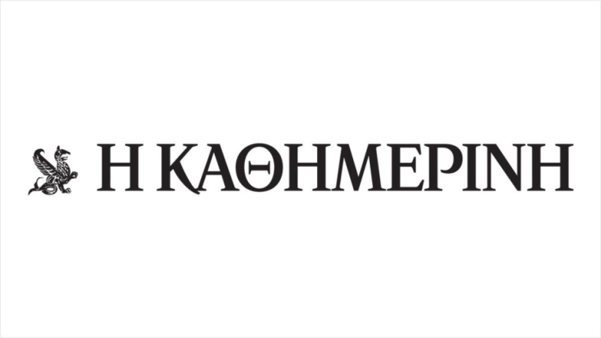 Kathimerini English - Thursday - 12th April, 2018