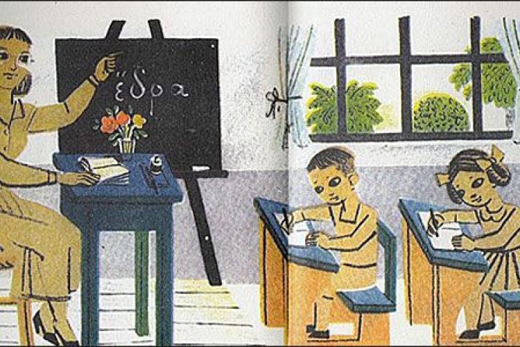 Εικόνα από το παλιό αλφαβητάρι που δείχνει έναν μαθητή με την δασκάλα να γράφει στον πίνακα