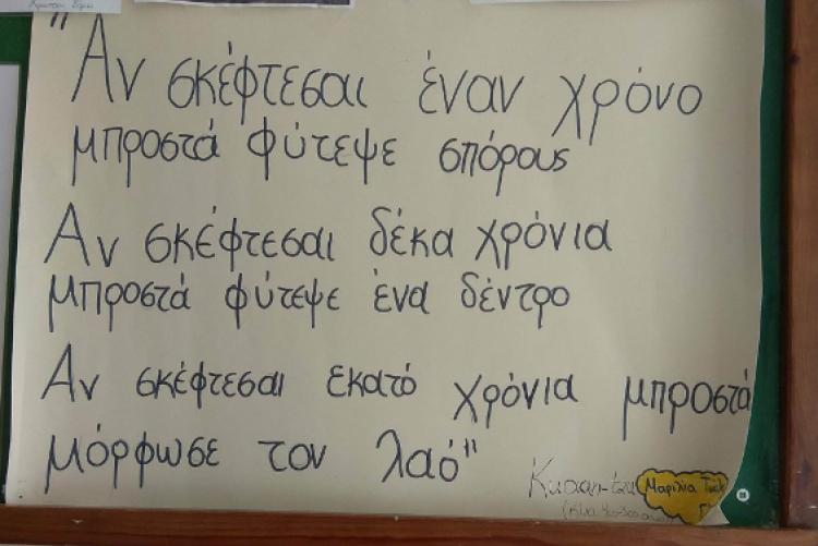 Τα λόγια (στο άρθρο) σε ένα μεγάλο χαρτόνι, γραμμένα με μαρκαδόρο από παιδιά