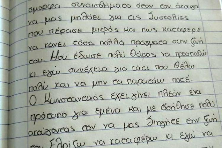 Χαρτί που γράφει: