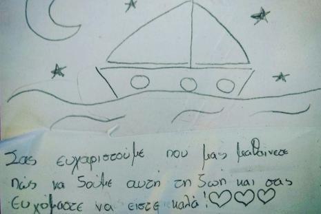 Ζωγραφιά με ένα καραβάκι, ένα φεγγάρι και τα λόγια που αναγράφονται στο κατώθι κείμενο.