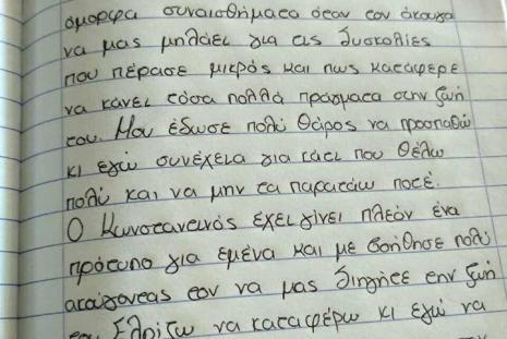 """Χαρτί που γράφει: """"Πρόσφατα ήρθε στο σχολείο μας, ο Κωνσταντίνος. Ο Κωνσταντίνος είναι ένα άτομο με αναπηρία και συγκεκριμένα είναι κωφός. Μου προκάλεσε πολλά όμορφα συναισθήματα όταν τον άκουγα να μας μιλάει για τις δυσκολίες που πέρασε μικρός και πως κατάφερε να κάνει τόσα πολλά πράγματα στην ζωή του. Μου έδωσε πολύ θάρρος να προσπαθώ κι εγω συνέχεια για κάτι που θέλω πολύ και να μην τα παρατάω ποτέ. Ο Κωνσταντίνος έχει γίνει πλέον ένα πρότυπο για εμένα και με βοήθησε πολύ ακούγοντας τον να μας διηγείται."""